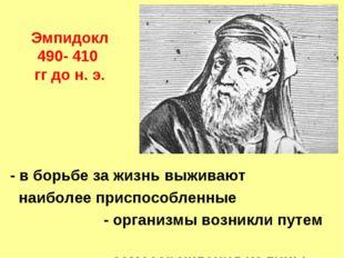 Эмпидокл 490- 410 гг до н. э. - в борьбе за жизнь выживают наиболее приспособ