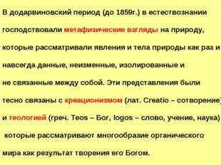 В додарвиновский период (до 1859г.) в естествознании господствовали метафизи