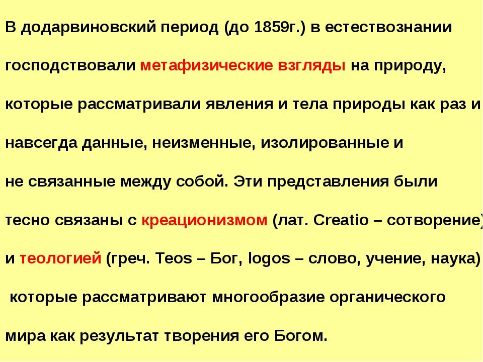 В додарвиновский период (до 1859г.) в естествознании господствовали метафизи...