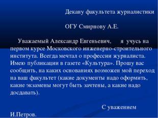 Декану факультета журналистики ОГУ Смирнову А.Е. Уважаемый Александр Евгенье