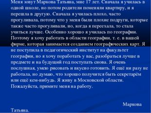 Меня зовут Маркова Татьяна, мне 17 лет. Сначала я училась в одной школе, но п