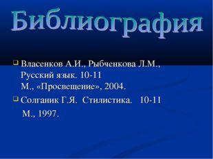 Власенков А.И., Рыбченкова Л.М., Русский язык. 10-11 М., «Просвещение», 2004.