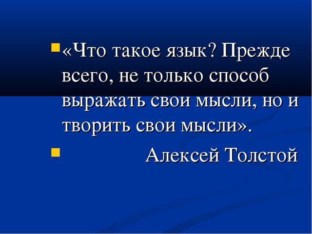 «Что такое язык? Прежде всего, не только способ выражать свои мысли, но и тво...