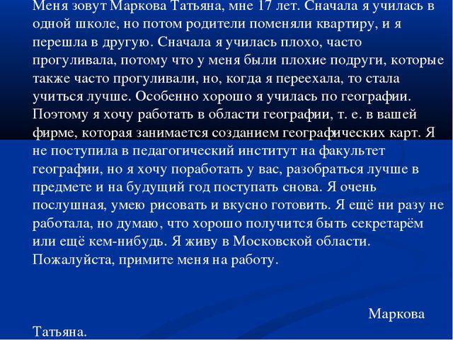 Меня зовут Маркова Татьяна, мне 17 лет. Сначала я училась в одной школе, но п...