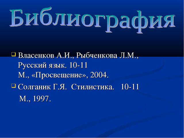 Власенков А.И., Рыбченкова Л.М., Русский язык. 10-11 М., «Просвещение», 2004....