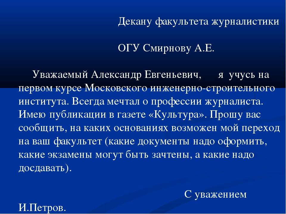 Декану факультета журналистики ОГУ Смирнову А.Е. Уважаемый Александр Евгенье...