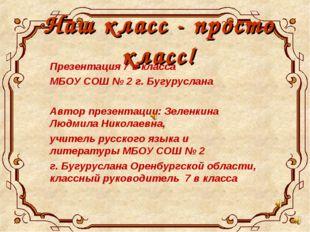 Наш класс - просто класс! Презентация 7 в класса МБОУ СОШ № 2 г. Бугуруслана