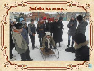 Забавы на снегу…