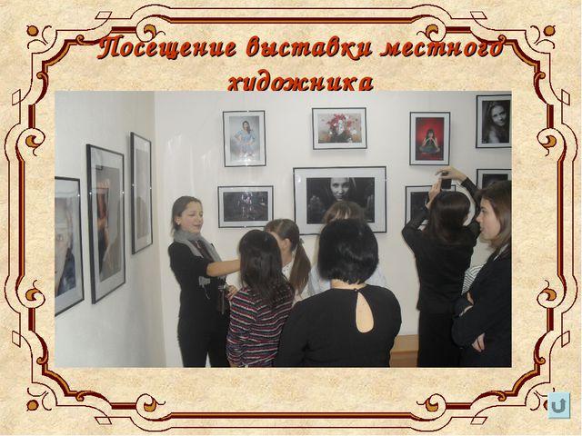 Посещение выставки местного художника