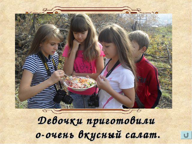 Девочки приготовили о-очень вкусный салат.