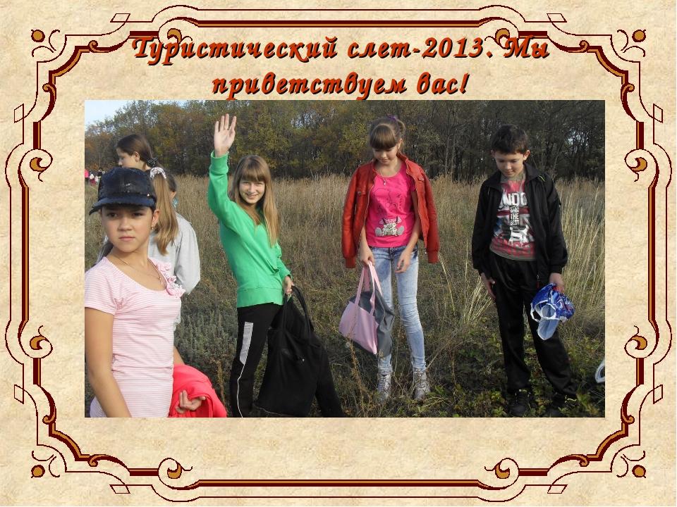 Туристический слет-2013. Мы приветствуем вас!