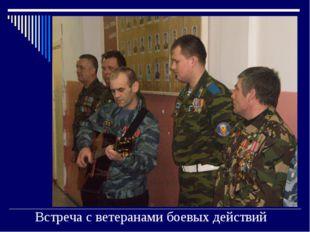 Встреча с ветеранами боевых действий
