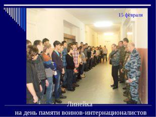 Линейка на день памяти воинов-интернационалистов 15 февраля
