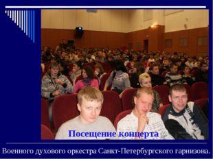 Военного духовогооркестраСанкт-Петербургскогогарнизона. Посещение концерта