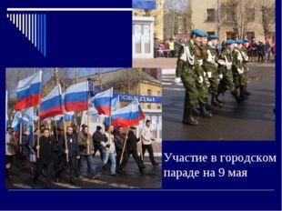 Участие в городском параде на 9 мая