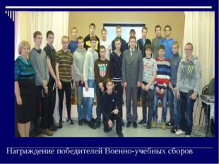 Награждение победителей Военно-учебных сборов