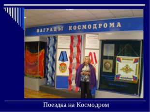 Поездка на Космодром