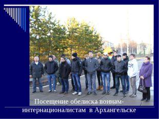 Посещение обелиска воинам-интернационалистам в Архангельске