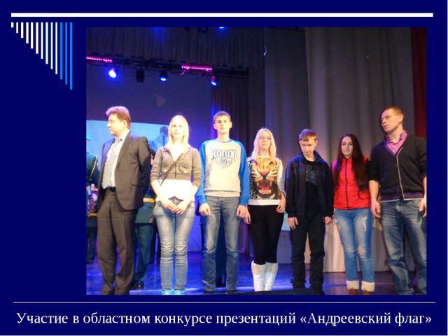 Участие в областном конкурсе презентаций «Андреевский флаг»