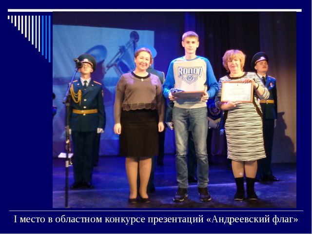 I место в областном конкурсе презентаций «Андреевский флаг»