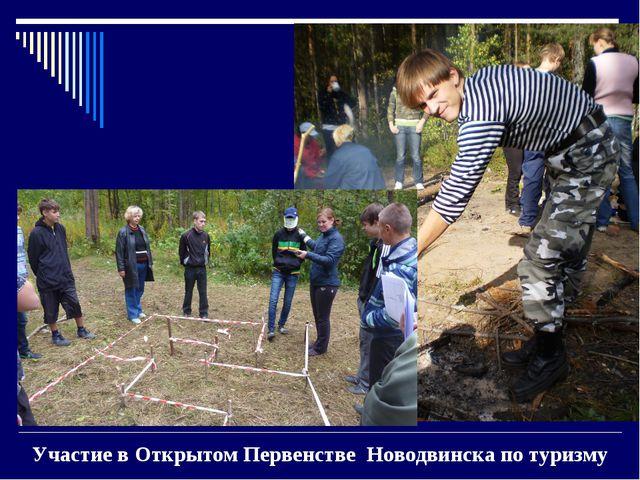 Участие в Открытом Первенстве Новодвинска по туризму