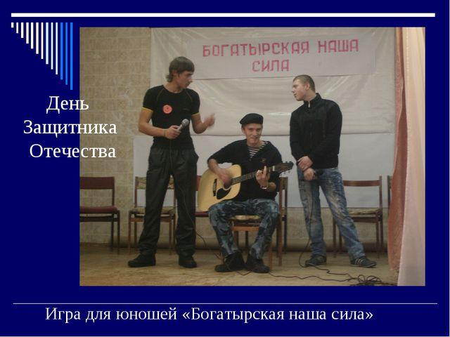 Игра для юношей «Богатырская наша сила» День Защитника Отечества