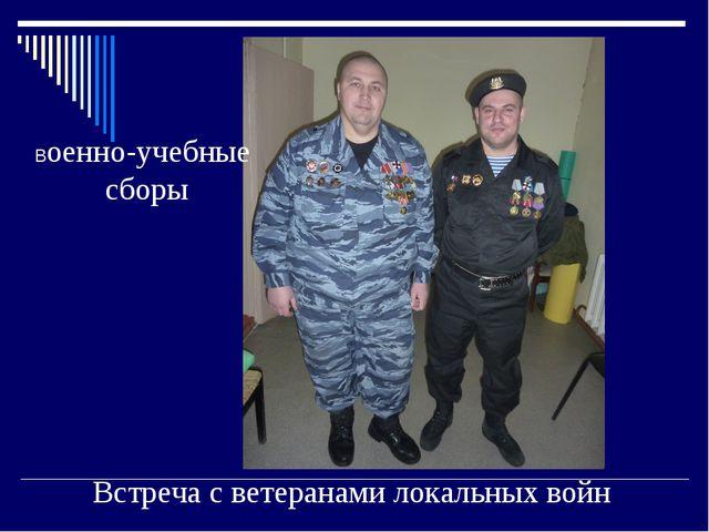 Встреча с ветеранами локальных войн Военно-учебные сборы