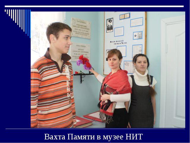 Вахта Памяти в музее НИТ