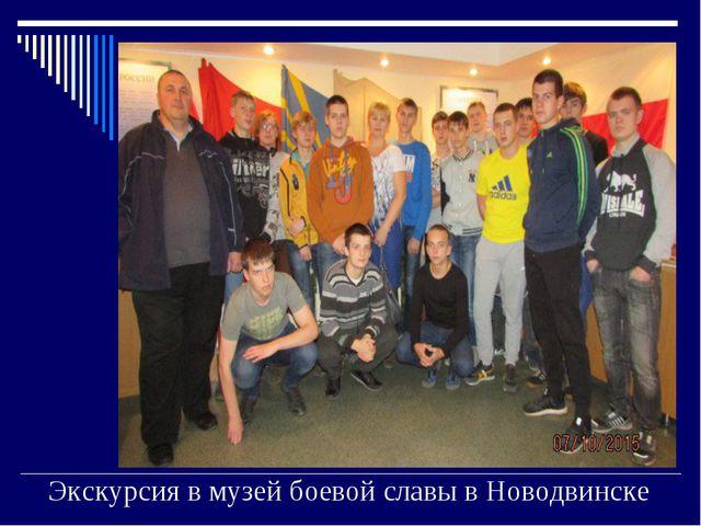 Экскурсия в музей боевой славы в Новодвинске