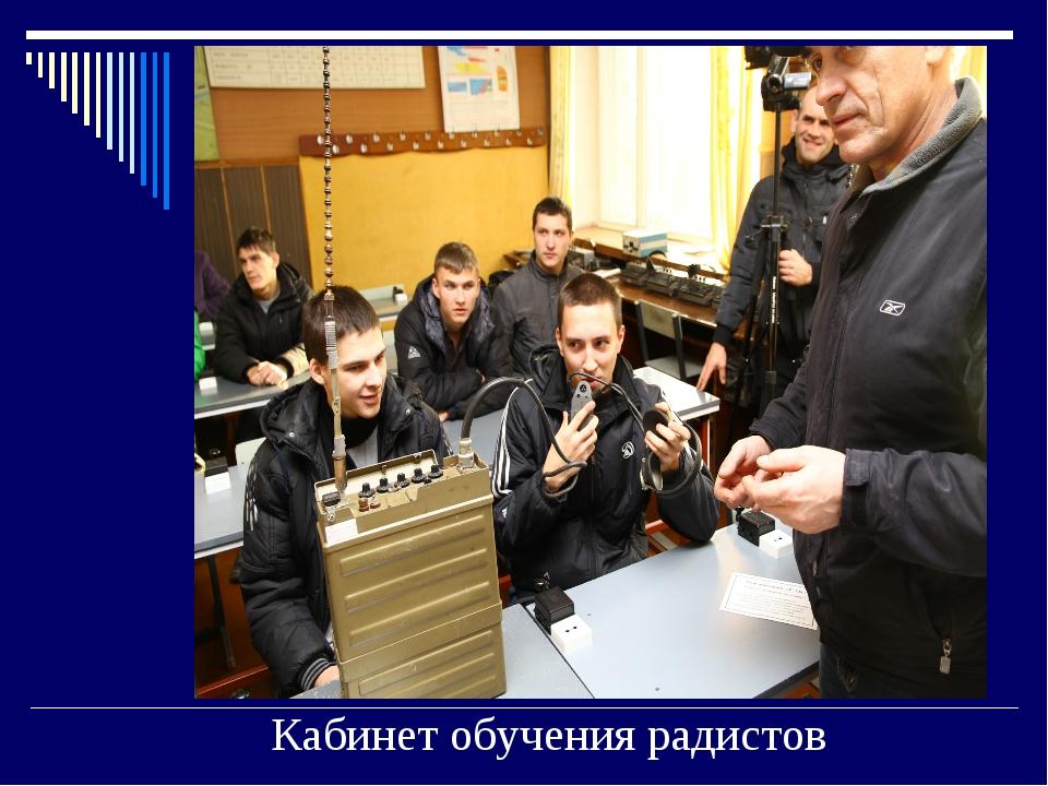 Кабинет обучения радистов