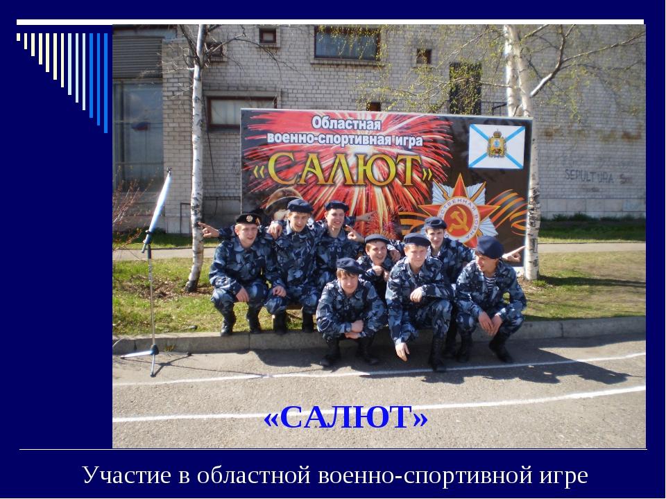 Участие в областной военно-спортивной игре «САЛЮТ»