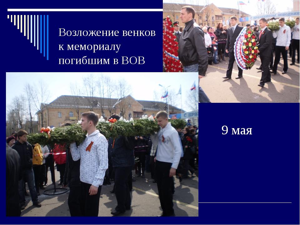 Возложение венков к мемориалу погибшим в ВОВ 9 мая