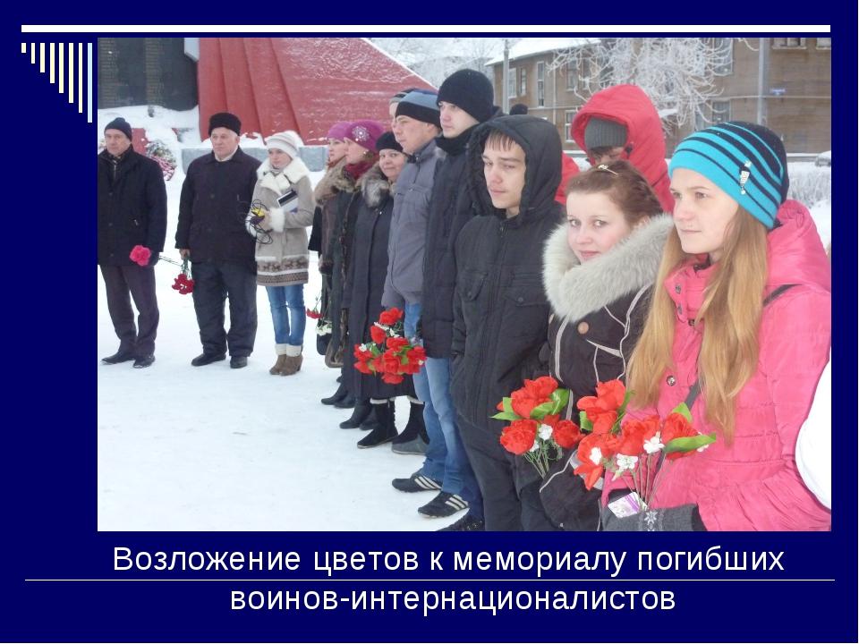 Возложение цветов к мемориалу погибших воинов-интернационалистов
