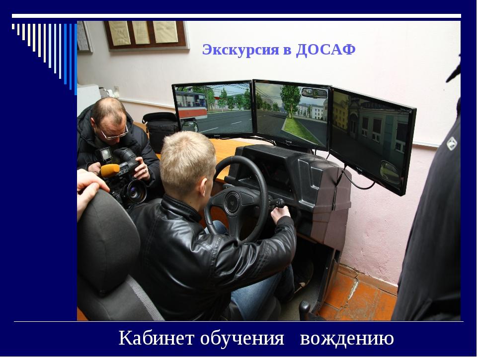 Кабинет обучения вождению Экскурсия в ДОСАФ
