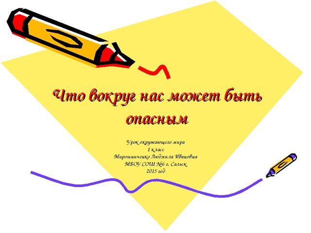 Что вокруг нас может быть опасным Урок окружающего мира 1 класс Мирошниченко...