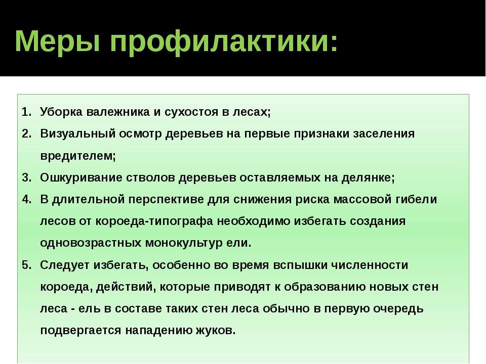 Меры профилактики: Уборка валежника и сухостоя в лесах; Визуальный осмотр дер...
