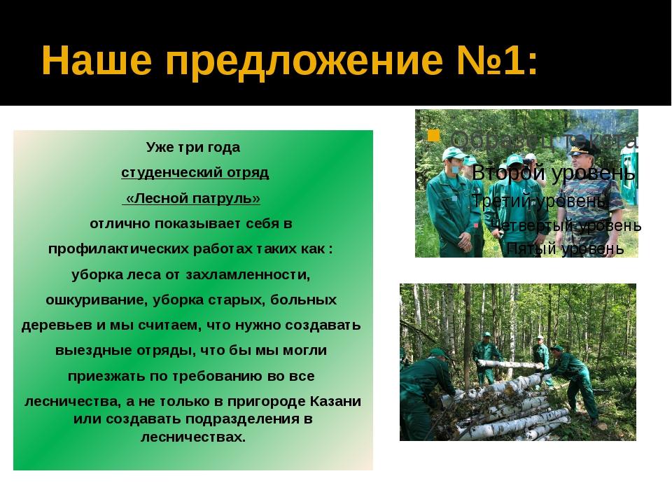 Наше предложение №1: Уже три года студенческий отряд «Лесной патруль» отлично...
