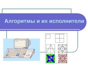 Алгоритмы и их исполнители Л.Л. Босова, УМК по информатике для 5-7 классов Мо