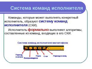 Система команд исполнителя Команды, которые может выполнять конкретный исполн