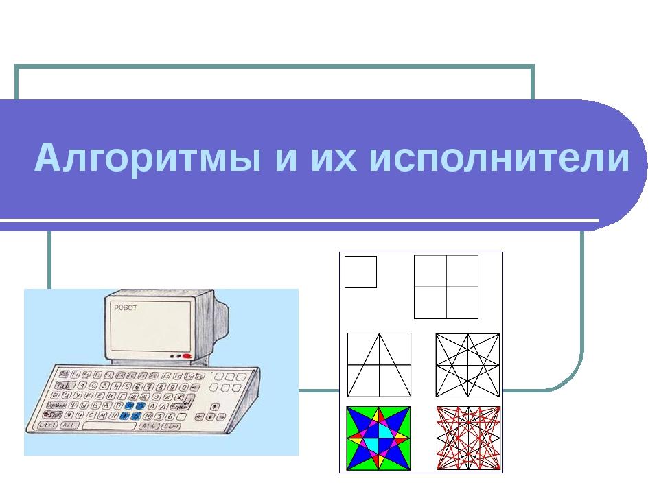 Алгоритмы и их исполнители Л.Л. Босова, УМК по информатике для 5-7 классов Мо...