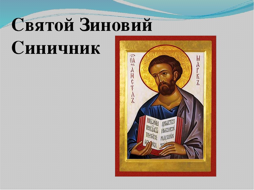 Святой Зиновий Синичник