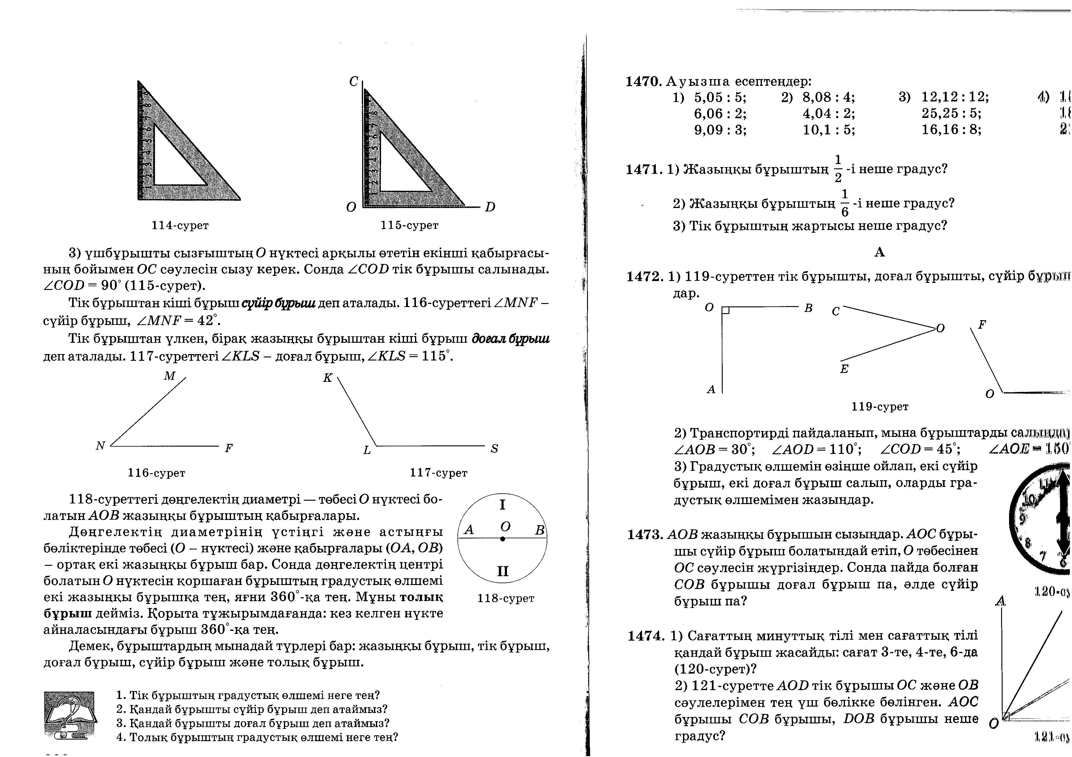 C:\Users\computer\Desktop\курс2\матем\Отсканировано 03.05.2012 14-03 (17).bmp