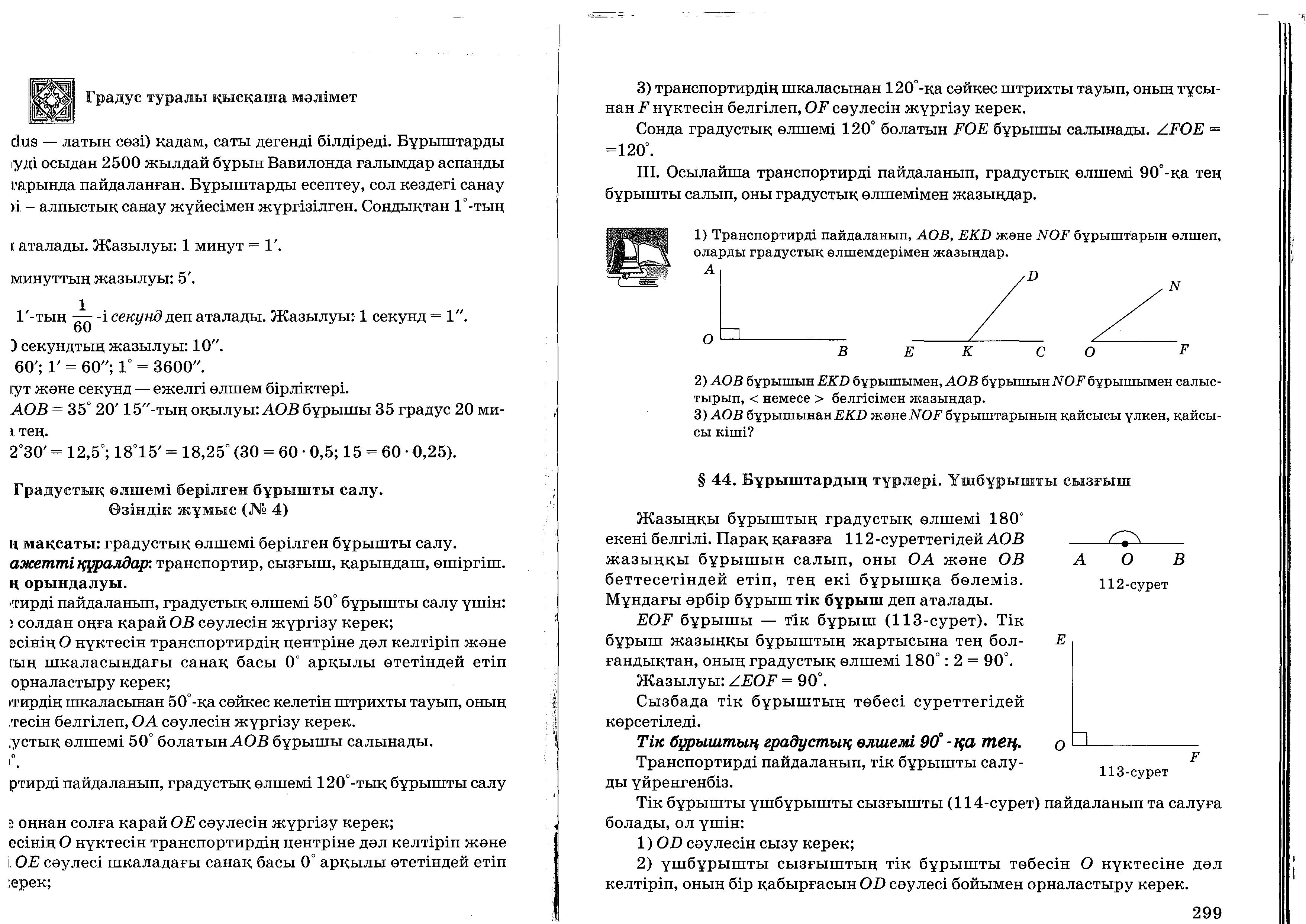 C:\Users\computer\Desktop\курс2\матем\Отсканировано 03.05.2012 14-03 (15).bmp