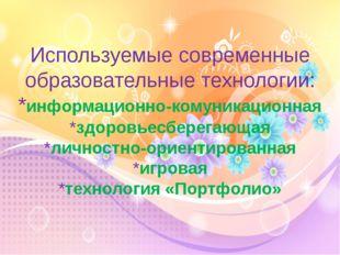 Используемые современные образовательные технологии: *информационно-комуника