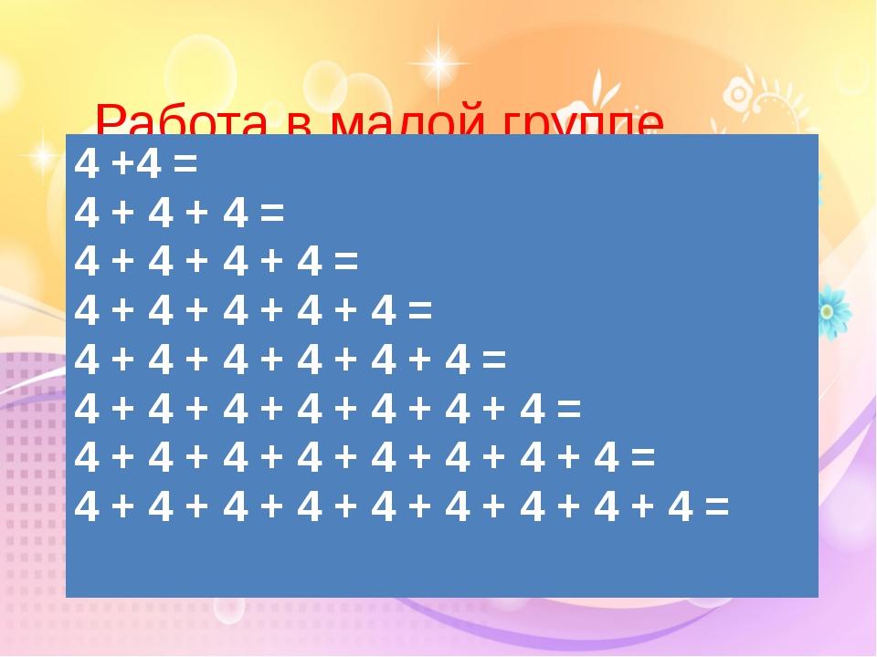 Работа в малой группе Карточка «Помогайка» 4 +4= 4 + 4 + 4 = 4 + 4 + 4 + 4 =...