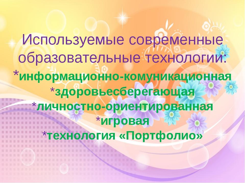 Используемые современные образовательные технологии: *информационно-комуника...