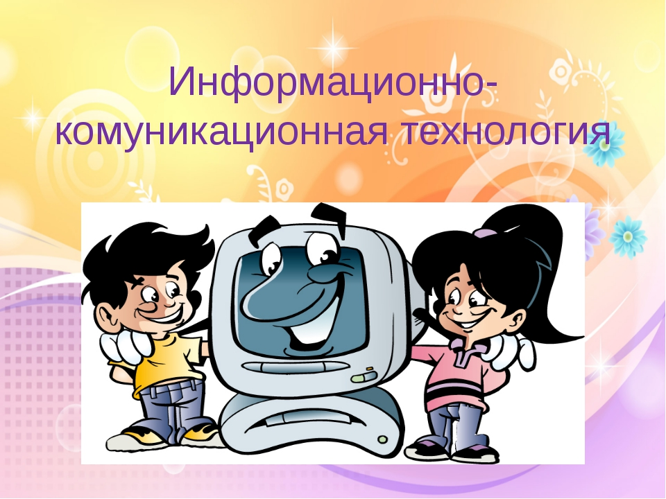 Информационно-комуникационная технология