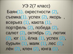 УЭ 2(7 класс) Баян(1), окрестности (2), съемка(1), успех (2), якорь , всерьез