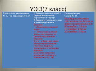 УЭ 3(7 класс) Выполните упражнение № 33 на странице стр.171. Внимательно про