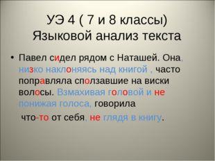 УЭ 4 ( 7 и 8 классы) Языковой анализ текста Павел сидел рядом с Наташей. Она,